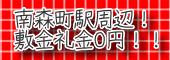 ☆南森町駅周辺の賃貸物件、敷金礼金0円