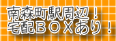 ☆南森町駅周辺の賃貸物件、バストイレ別、オートロック、宅配BOX