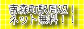 南森町駅周辺☆インターネット無料!