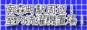南森町駅周辺☆室内洗濯機置場!